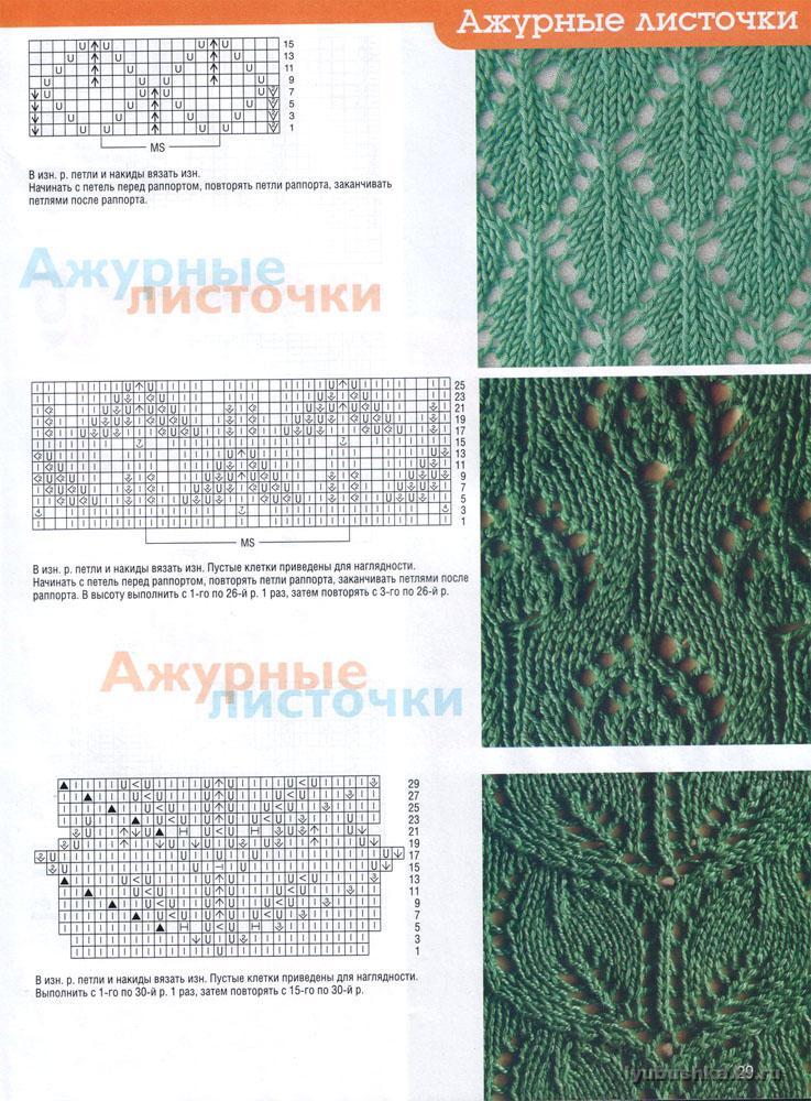 Ажурное вязание листья схемы
